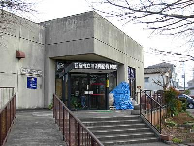 新座市立歴史民俗資料館
