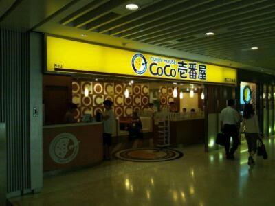 北京の壱番屋