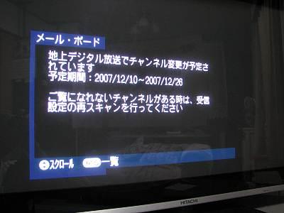 W37P-H90のメールボード画面