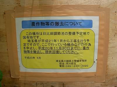 日比田調節池に立てられた看板