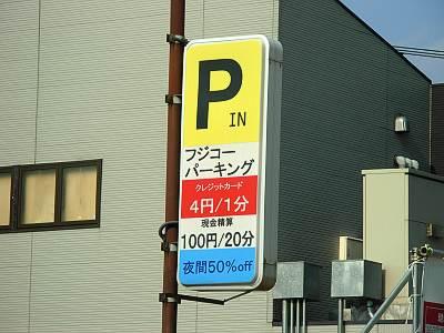 1分4円駐車場の看板