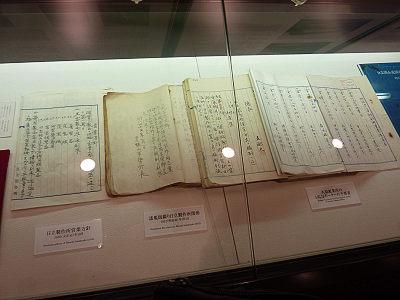 日立製作所創立当時の書類