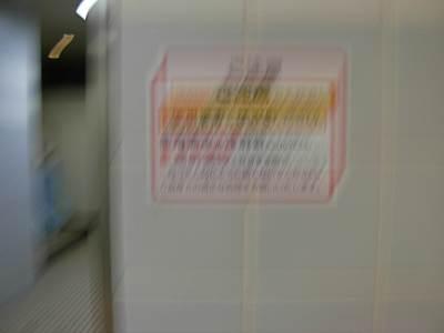 新大阪駅トイレの張り紙2