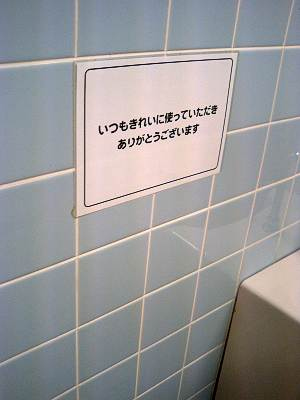 トイレの心理的な表示