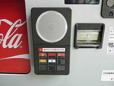 電子マネー対応自動販売機3