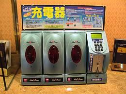 コイン式携帯充電器ハッピーチャージャー