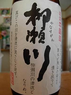 お酒「柳瀬川」