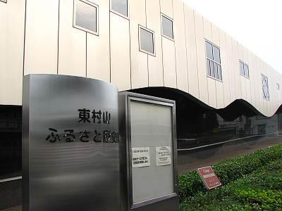 東村山ふるさと歴史館