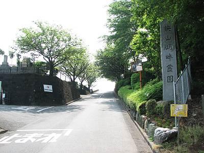 狭山湖畔霊園