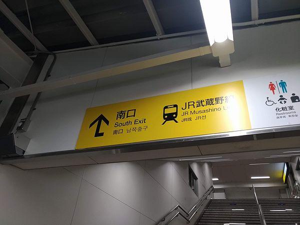 秋津駅のわかりにくい案内3