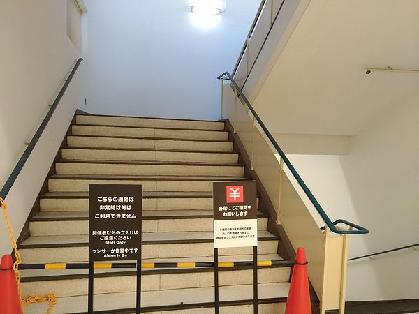 西友所沢駅前店屋上への階段