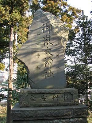 野塩八幡神社の村内安全
