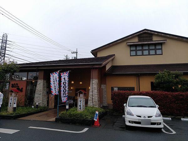 おふろの王様 花小金井店1