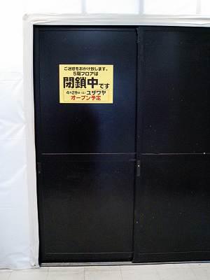 ダイエー所沢店5F閉鎖中