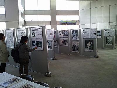 拉致被害者救出運動写真パネル展