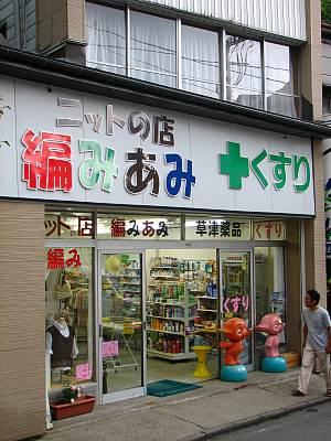 ニットの店 編みあみ + くすり