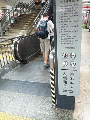 北京地下鉄エレベータ