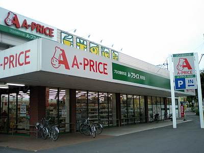A-プライス 所沢店