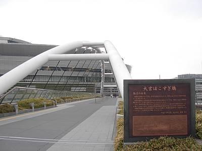 大宮ほこすぎ橋