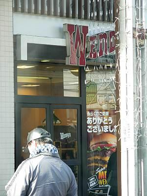 ウェンディーズ所沢店