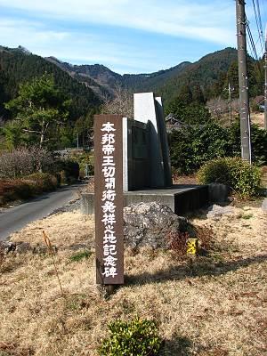 本邦帝王切開術発祥之地記念碑その2