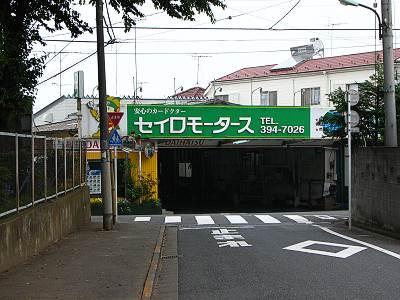 セイロモータース 西東京支店