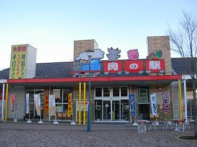 ららん藤岡 肉の駅