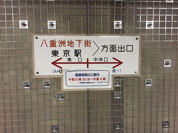 東京駅への案内図