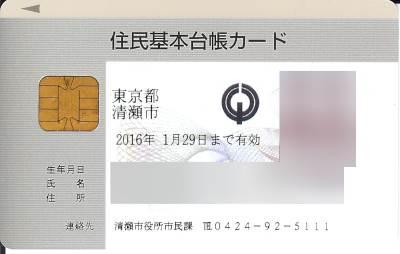 清瀬市の住民基本台帳(住基)カード