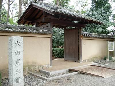 太田黒公園入口