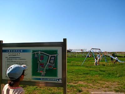 入曽多目的広場