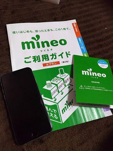 mineo到着