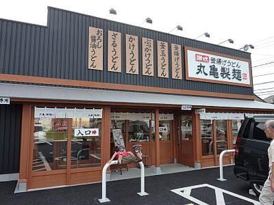 丸亀製麺所沢東店