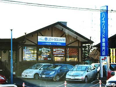 ハイブリッド車専門店 優LEV-SQUARE