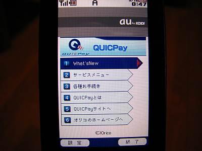 QUICPayアプリ画面