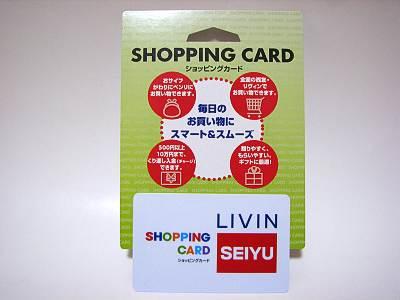 西友 ショッピングカード
