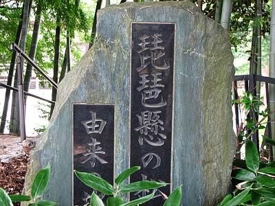 琵琶懸けの松の碑