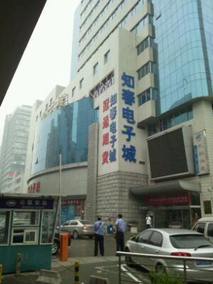 知春電子城