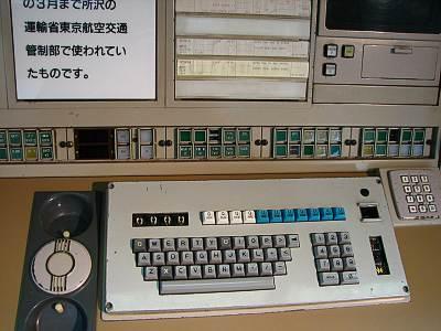 東京航空交通管制部で使われていたキーボード