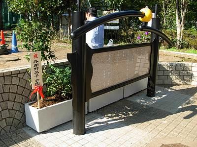南荻窪中央公園 与謝野晶子の記念碑