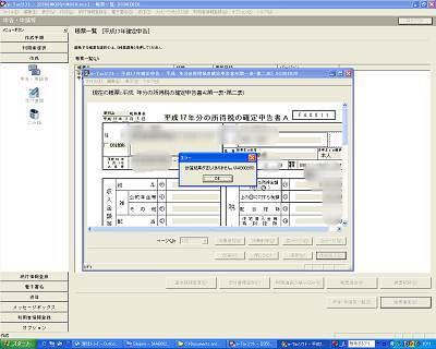 e-Taxソフトのエラー AAB00265