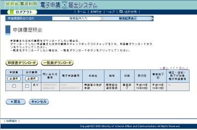 電波利用 電子申請 申請履歴照会