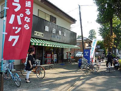 志木街道沿いに島田商店