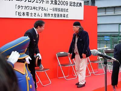 ねりたんアニメプロジェクト in 大泉 2009の記念式典