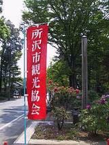 所沢市観光協会の立て看板