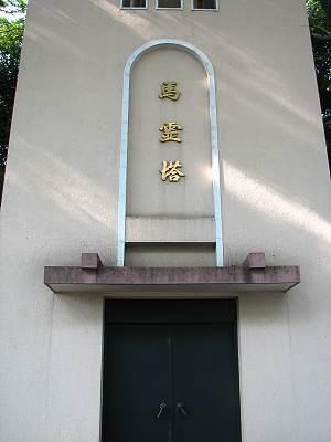 東京競馬場の前にあった馬霊塔