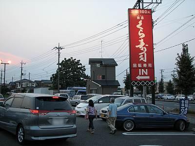 無添くら寿司所沢店駐車場の様子