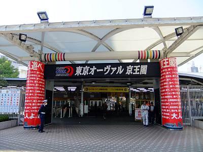 東京オーヴァル京王閣入口