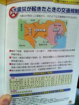 大震災が起きたときの交通規制