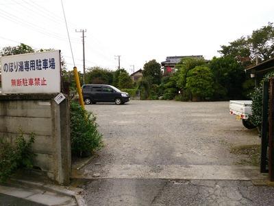 のぼり湯専用駐車場
